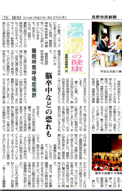 長野市民新聞 8/27