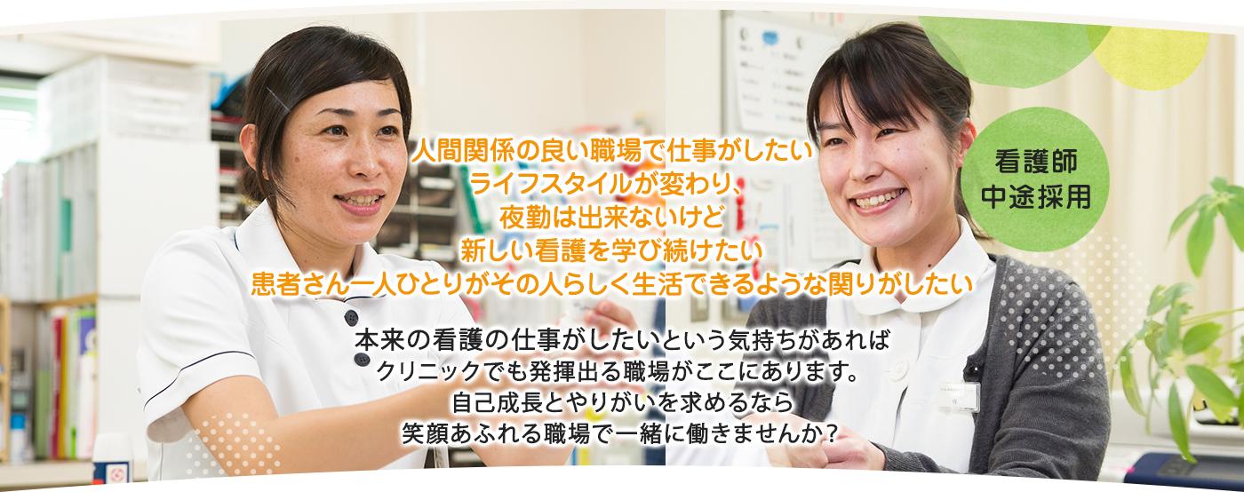 看護師・常勤・中途正職員求人