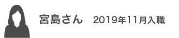 宮島さん 2019年11月入職